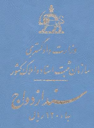 Iranian Marriage Certificat